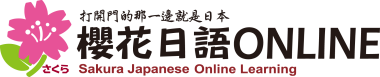 櫻花日文線上課程